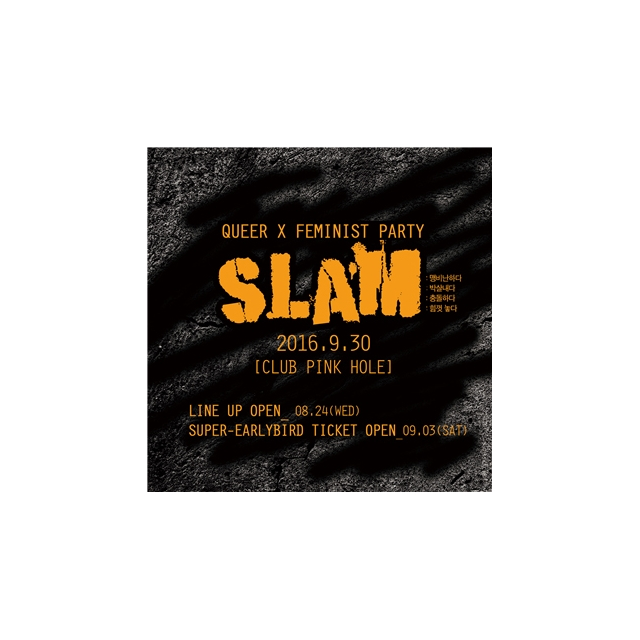 [기부스토리 46] 슬램파티 기획단의 응원 기부!