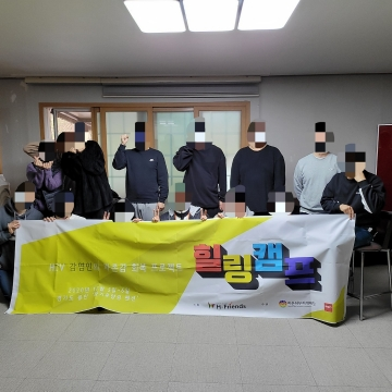[레드파티기금]HIV 감염인들을 위한 소통의 캠프가 열렸습니다