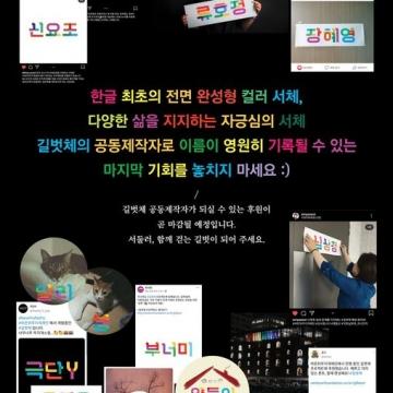 [지난모금캠페인] 2020 길벗체프로젝트