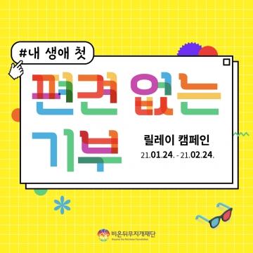 [지난모금캠페인] 2021 내생애첫편견없는기부