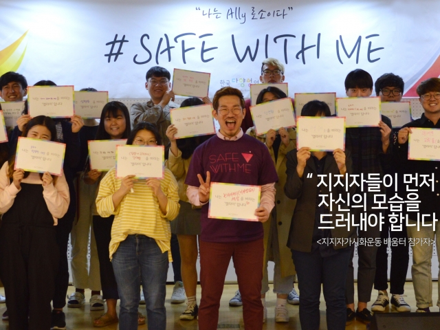 한국다양성연구소  Safe With Me 캠페인 참가자