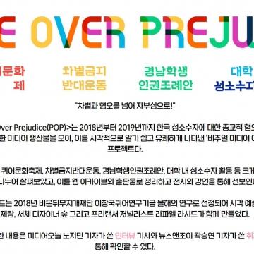 [2018 이창국퀴어연구지원기금] Pride Over Prejudice 지원 결과